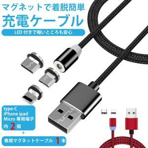 マグネット端子2個セット LEDマグネットケーブル 充電 Micro USB Type-C タイプ ...