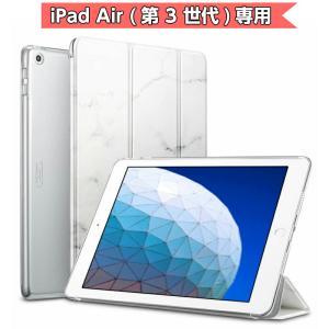 2019 新型 iPad Air 3 10.5インチ ケース 大理石模様・白 第3世代 カバー PU...