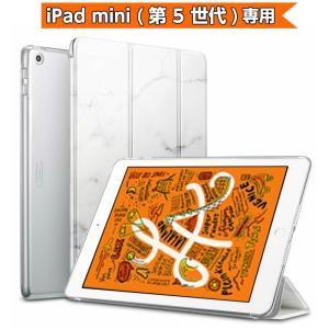2019 新型 iPad mini5 7.9インチ ケース 第5世代 大理石模様・白 mini 5 ...