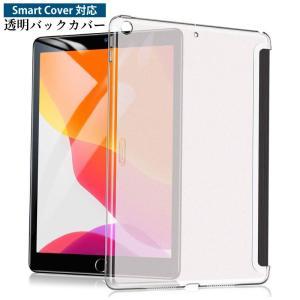 新型 iPad Air3 2019 ケース Apple Smart Cover対応 第3世代 PCバ...