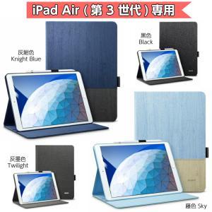 2019 新型 iPad Air 3 10.5インチ  第3世代 二つ折り ケース シンプル・オシャ...
