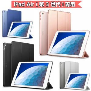 2019 新型 iPad Air 3 10.5インチ 三つ折り ケース 軽量 薄型 第3世代 カバー...