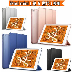 2019 新型 iPad mini5 7.9インチ 三つ折り ケース 軽量 薄型 第5世代 mini...