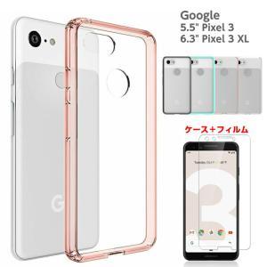 強化ガラスフィルムセット Google Pixel 4 4XL 3a 3aXL 3 Pixel 3 ...