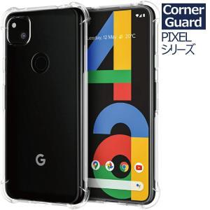 Google pixel 4a 5 4a5g ケース ピクセル コーナーガード カバー pixel4...