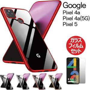 ガラスフィルム Google Pixel 5 4a5g 4a ケース TPU ピクセル  pixel...