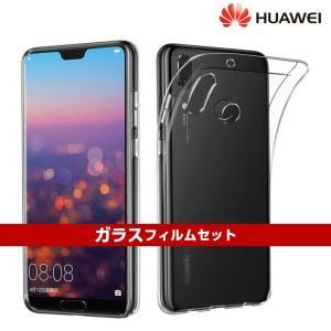 9H強化ガラスフィルムセット Huawei P30 P30Lite P20Lite P10Lite ...