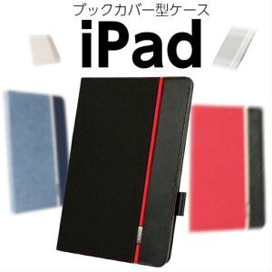 10.2インチiPad用ブックカバー型ケース iPad7 ipad 9.7インチ iPad6 第6世...