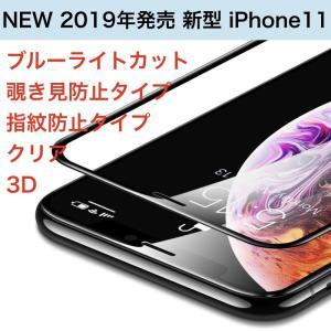 新型 iPhone 11 pro max 2019 ブルーライトカット 3D マット 覗き見防止 ガ...