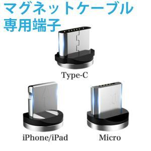 LEDマグネットケーブル用 マグネット端子 充電 単品 Micro USB Type-C タイプ A...