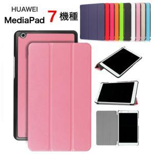 三つ折りカバー ケース Huawei MediaPad 新型 T5 10.1 M5 M5 Pro 1...