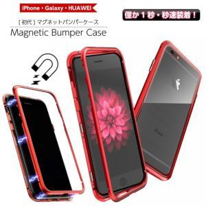 【マグネットバンパーケース】ガラスケース iphone x ケース 8 8plus 7 Galaxy S9 S9+ HUAWEI P20 lite P20 Pro 9H強化ガラス