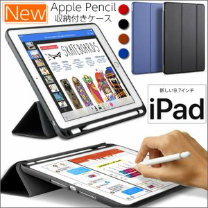 iPad ケース ペンシル収納 2019 Air3 iPad6 第6世代 iPad 2018 ケース...
