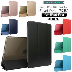 PIXEL 人気ケース iPad Pro 11 Pro 10.5 Pro 9.7 ケース スマートカ...