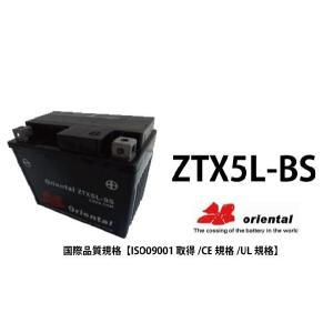 液別密閉 バイク用バッテリー オリエンタルZTX5L-BS 1年保証