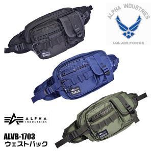 【ALPHA INDUSTRIES】アルファ/ウエストバッグ (ALVB-1703)|motobluez-store