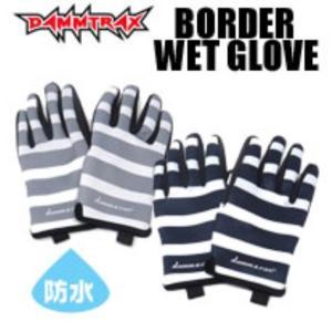 半額以下!【DAMMTRAX】ウェットボーダーグローブ 防水 グレー L/ネオプレーン PVC 雨具...
