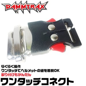 【DAMMTRAX】「One Touch Connect」ワンタッチコネクト|motobluez-store