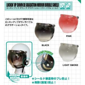 【DAMMTRAX】 ロッキンアップダウンデグラデーションミラーバブルシールド motobluez-store