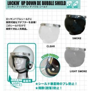 【DAMMTRAX】ロッキンアップダウン DE バブルシールド motobluez-store