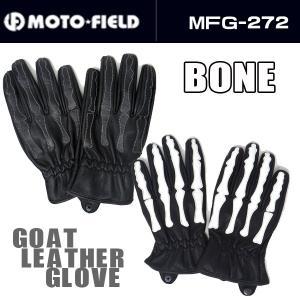 【MOTO-FIELD】山羊革 レザーグローブ『ボーン』 モトフィールド GOAT SKIN GLO...