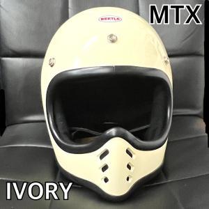 ヘルメット バイク オーシャンビートル BEETLE MTX MOTO STYLE HELMET  アイボリー OCEANBEETLE|motobluez-store