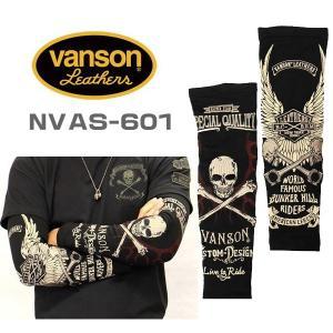 VANSON/バンソン アームシェード (NVAS-601) アームカバー スカル|motobluez-store