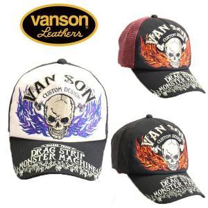 VANSON ツイルメッシュキャップ フレイムスカル バンソン nvcp-902|motobluez-store