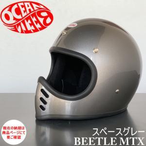 ヘルメット バイク オーシャンビートル BEETLE MTX MOTO STYLE HELMET スペースグレイ OCEANBEETLE|motobluez-store