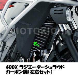 ホンダ純正 08F93-MGZ-J80 ラジエーターシュラウド HONDA 400X|motokichi