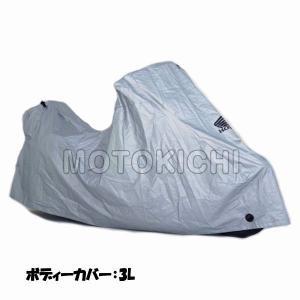 HONDA純正車体カバーです。 適合車種  ゴールドウイング F6B(SC68用)   ◇紫外線や風...