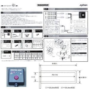 キジマ (KIJIMA) 304-8205 グリップヒーター GH08 インチハンドル用 130mm 5段階調整機能付き ホットグリップ 汎用品 25.4mmハンドル用|motokichi|02