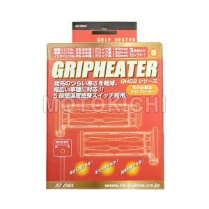 キジマ (KIJIMA) 304-8205 グリップヒーター GH08 インチハンドル用 130mm 5段階調整機能付き ホットグリップ 汎用品 25.4mmハンドル用|motokichi|03