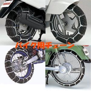 YAMAHA純正 ヤマハ (90793-66060) バイク用タイヤチェーン 275-21 21段5L XT225 DT125R (前輪) スノーチェーン|motokichi
