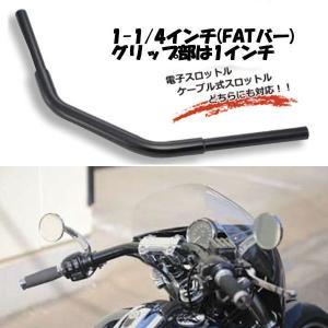 キジマ KIJIMA HD-04671 ハンドル FATドラッグバー ハイベント35°ブラック ハーレー FXSB|motokichi