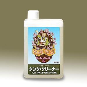 【在庫有り】 花咲かG (ハナサカ) HSG-FTRR-1000 タンククリーナー タンク内のサビ取り&防錆剤 1リットル (Q4M-TTN-019-000)|motokichi