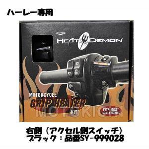 キジマ KIJIMA SY-999028 ホットグリップヒーター (ヒートデーモン) ブラック ハーレー用グリップヒーターの定番|motokichi
