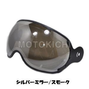 シレックス バーキン シールド シルバーミラー/スモークタイプ ZS-210K-SV (ジェットヘルメット用)