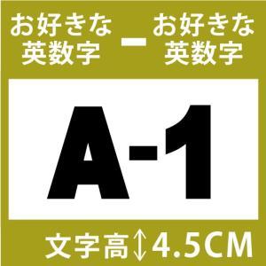 切り文字ステッカー  色&英数字・変更OK    TYPE - A-1  S/4.5cm   カッティングシート・シール・デカール|motologo