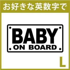 切り文字ステッカー  色&英数字・変更OK     LOGO - O   L/16cm BABY ON BOARD  カッティングシート・シール・デカール|motologo