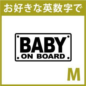 切り文字ステッカー  色&英数字・変更OK     LOGO - O   M/12cm BABY ON BOARD  カッティングシート・シール・デカール|motologo