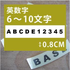 切り文字ステッカー  6〜10文字 色&英数字・変更OK    TEXT - B  SS/0.8cm  カッティングシート・シール・デカール|motologo