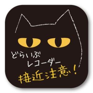 ドラレコステッカー しゅ〜る・にゃんこ 接近注意 ドライブレコーダー・シール 猫|motologo