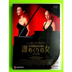 【中古】LA TOURENEUSE DE PAGES 譜めくりの女  デラックス版〔DVD〕|motomachirhythmbox