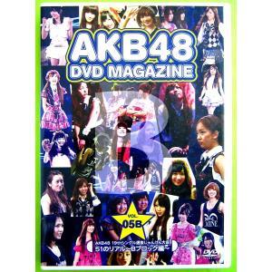 【中古】AKB48  DVD  MAGAZINE  VOL.05B AKB48 19thシングル選抜じゃんけん大会 51のリアル〜Bブロック編〔DVD〕|motomachirhythmbox