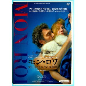 【中古】MON ROI モン・ロワ 愛を巡るそれぞれの理由〔DVD〕 motomachirhythmbox
