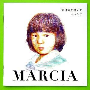 【中古】MARCIA マルシア / MARCIA 〜愛は海を越えて〔CD〕|motomachirhythmbox