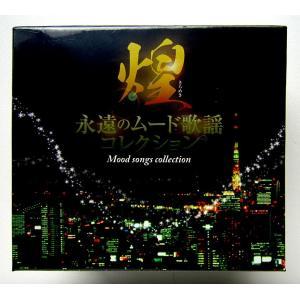 【中古】V.A.  / 煌(きらめき) 永遠のムード〔CD〕歌謡コレクション|motomachirhythmbox