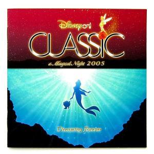 【中古】DISNEY ON CLASSIC ディズニー・オン・クラシック 〜まほうの夜の音楽会 2005〔CD〕|motomachirhythmbox