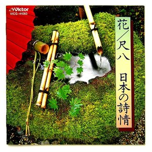【中古】花/尺八  日本の詩情〔CD〕|motomachirhythmbox